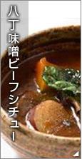 八丁味噌ビーフシチュー
